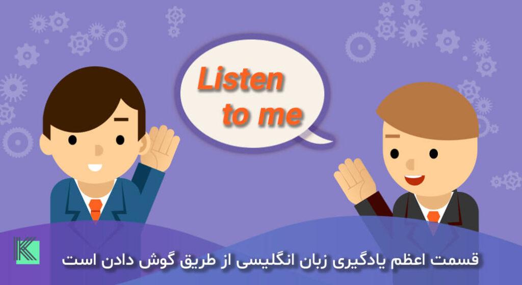 به افرادی که به انگلیسی صحبت میکنند گوش دهید