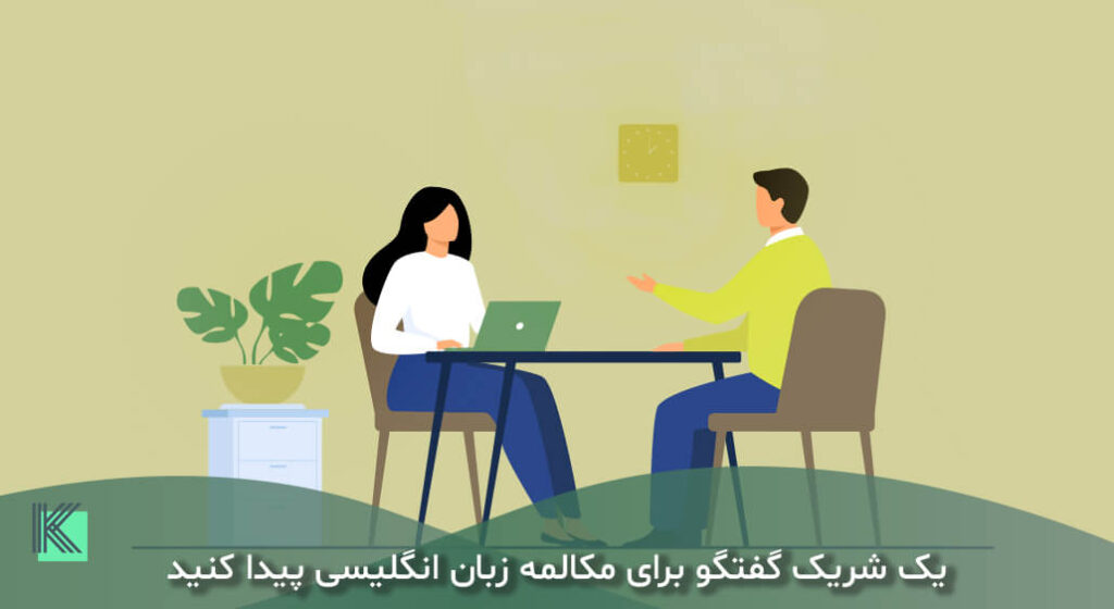 یک شریک برای گفتگو پیدا کنید