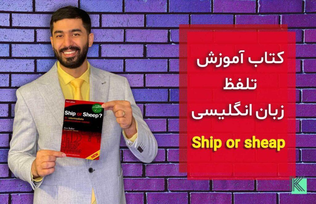 ship ir sheap کتاب اموزش زبان انگلیسی