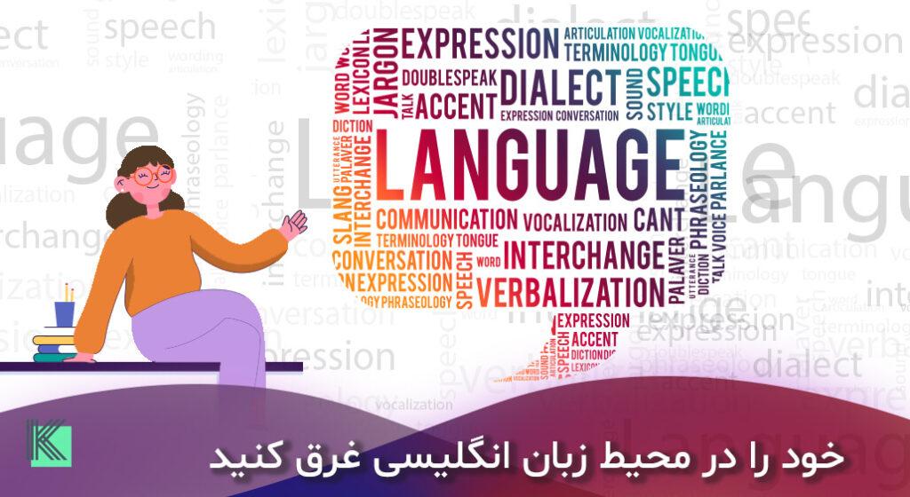 آموزش مکالمه زبان انگلیسی_ خود را در محیط قرار دهید