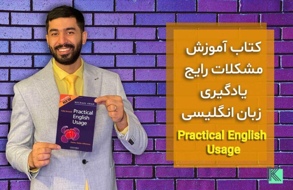کتاب اموزش زیان انگلیسی _Practical English Usage