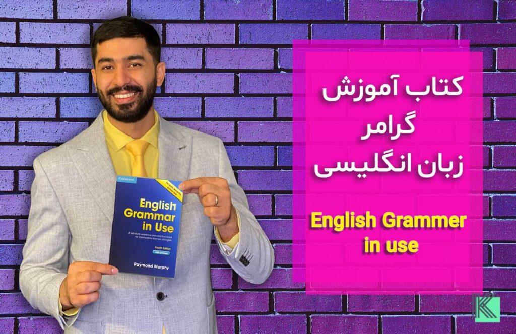 کتاب آموزش زبان
