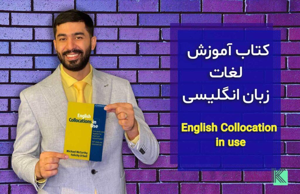بهترین کتاب اموزش زبان انگلیسی