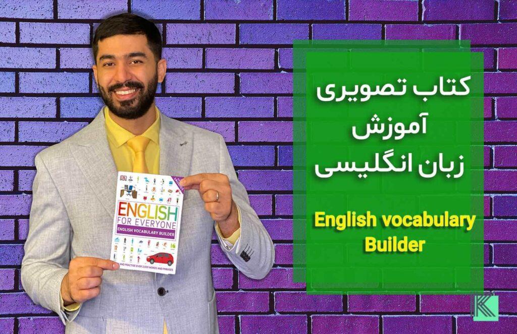 کتاب English Vocabulary Builder _ بهترین کتاب اموزش زبان انگلیسی