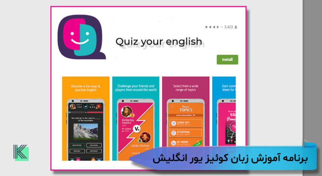 برنامه آموزش زبان کوئیز یور انگلیش