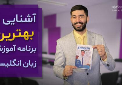 برنامه آموزش زبان انگلیسی
