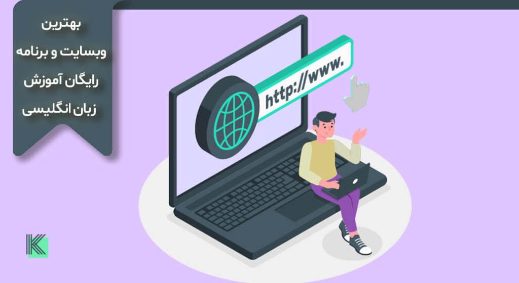 بهترین وبسایت و برنامه رایگان آموزش زبان انگلیسی