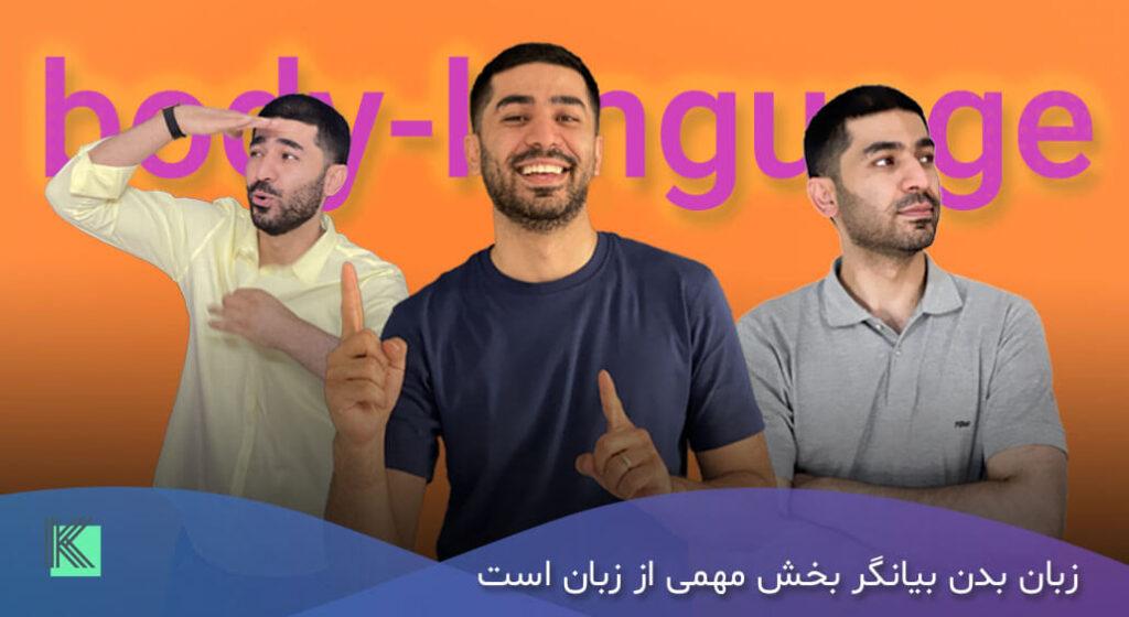 آموزش زبان انگلیسی مکالمه_ زبان بدن
