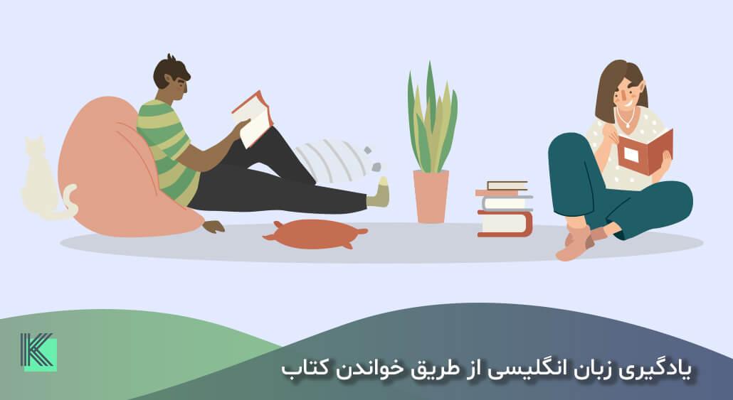 یادگیری زبان انگلیسی در خانه از طریق خواندن کتاب