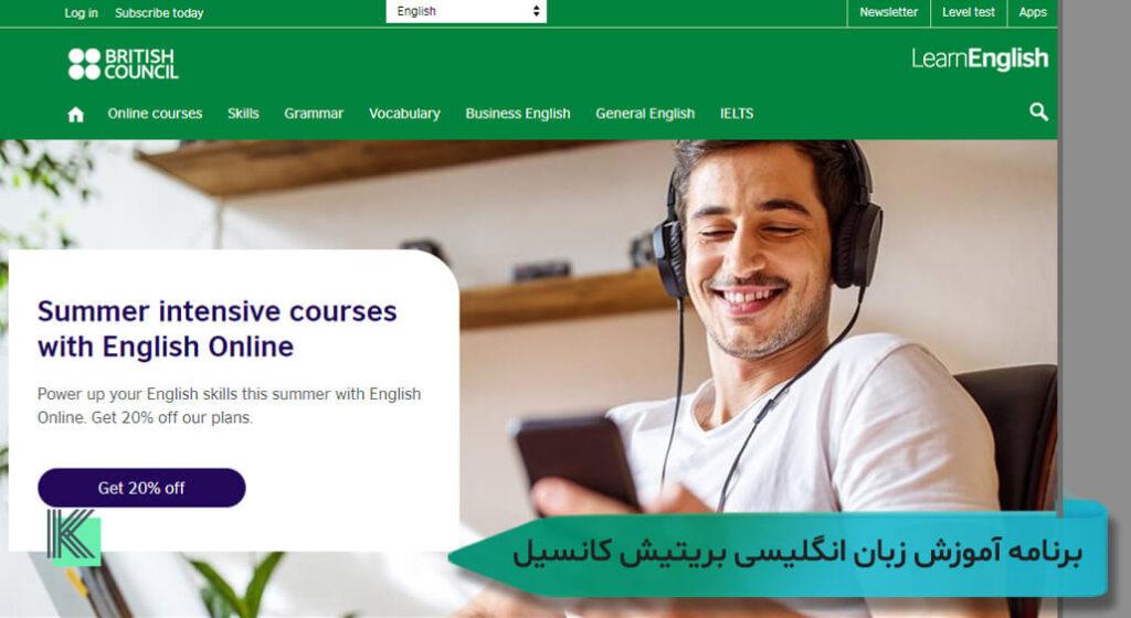 برنامه آموزش زبان انگلیسی_برنامه بریتیش کانسیلر