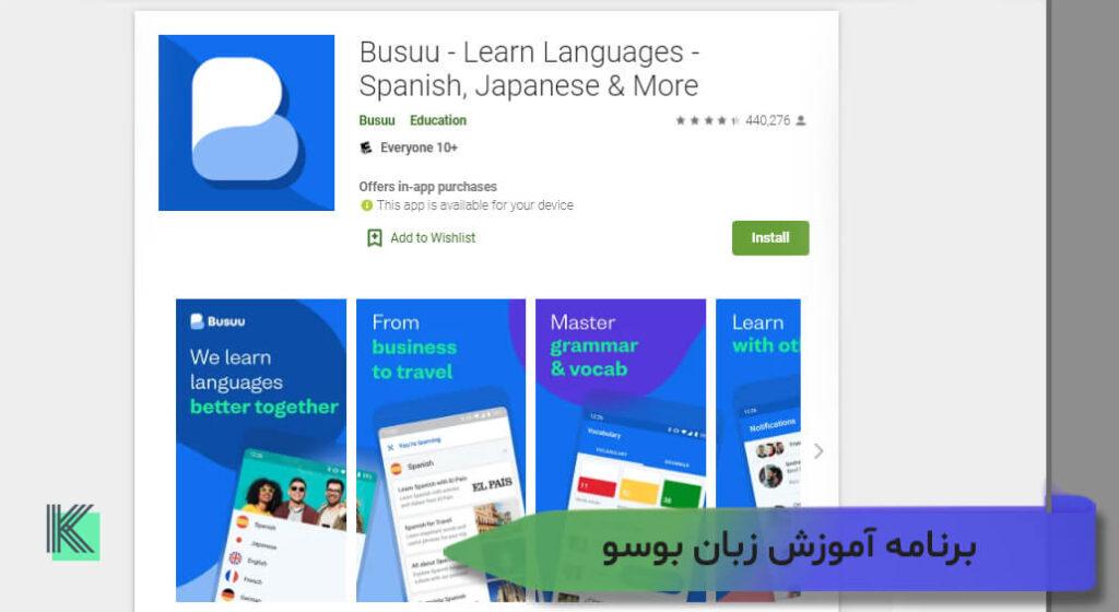برنامه آموزش زبان انگلیسی_بوسو
