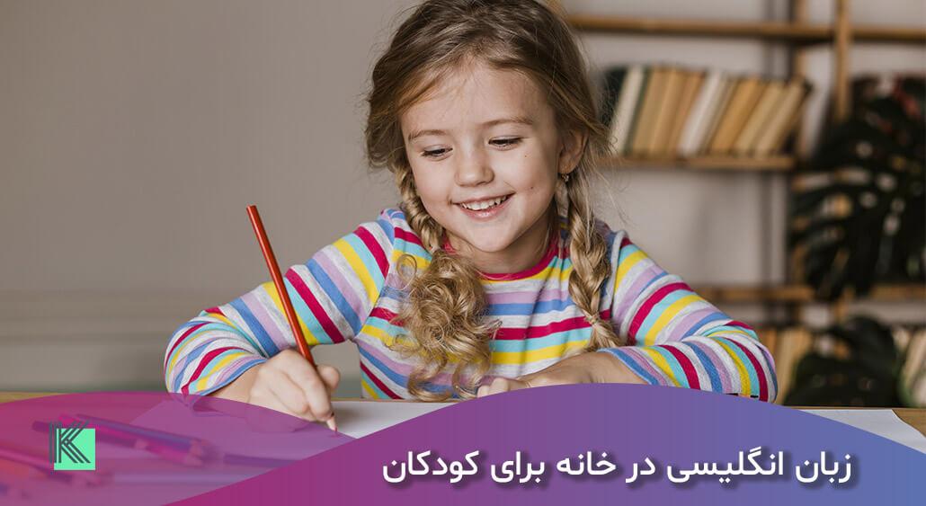 یادگیری زبان انگلیسی در خانه _ اموزش برای کودکان