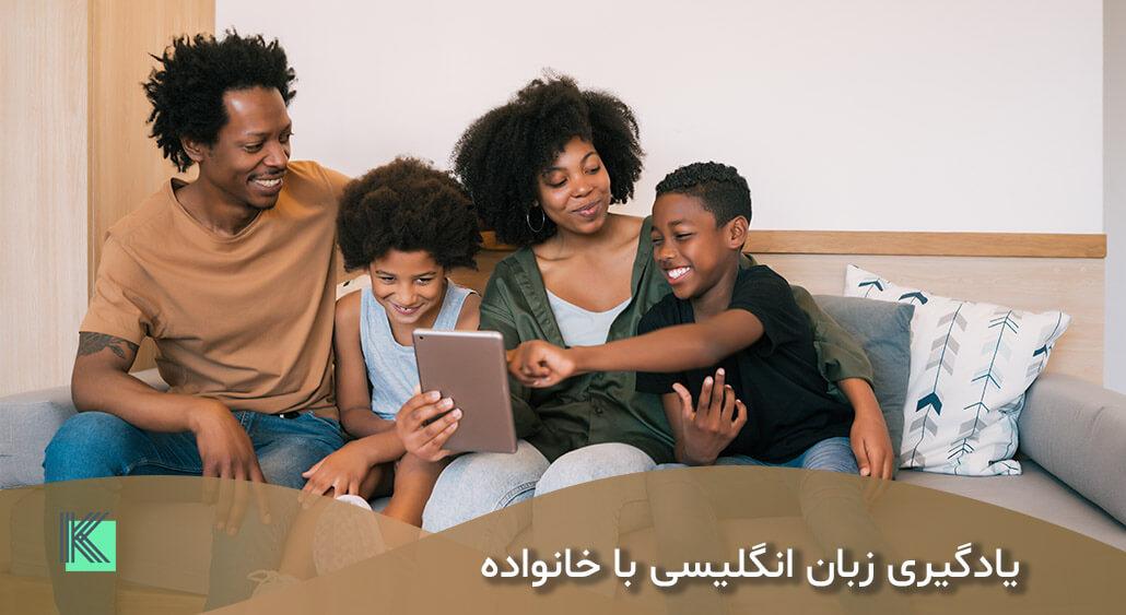 یادگیری زبان انگلیسی در خانه  از طریق فیلم و تلویزیون