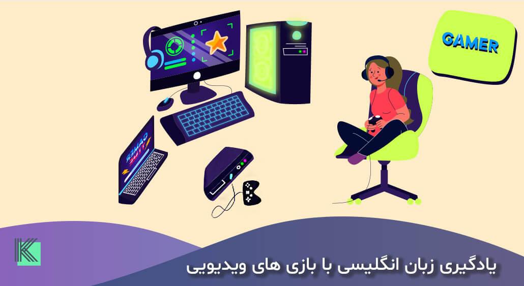بازیهای ویدیویی_ یادگیری زبان انگلیسی در خانه