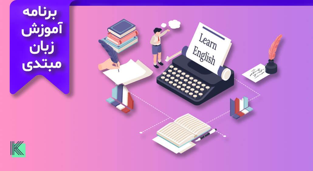 برنامه آموزش زبان انگلیسی مبتدی