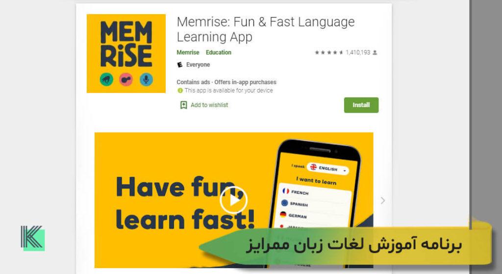 برنامه آموزش لغات ممرایز_برنامه آموزش زبان انگلیسی