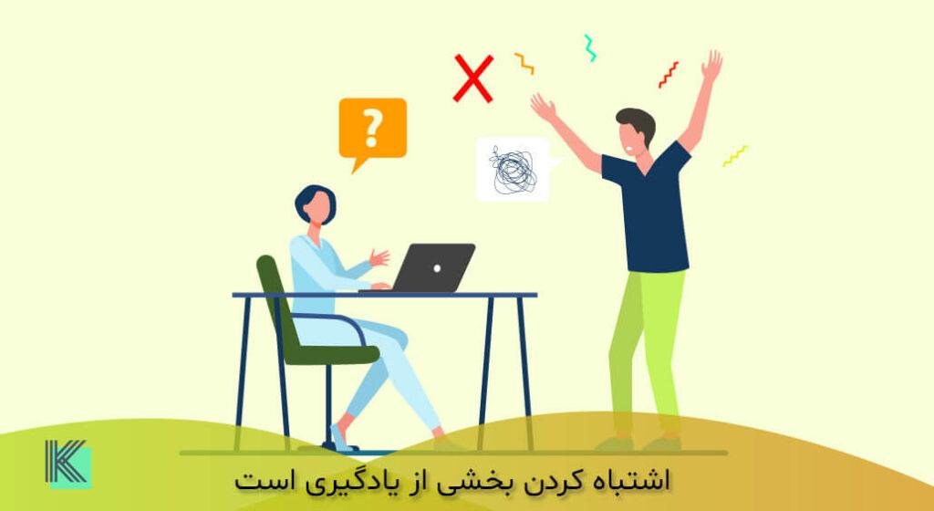 آموزش زبان انگلیسی مکالمه_اشتباه کردن