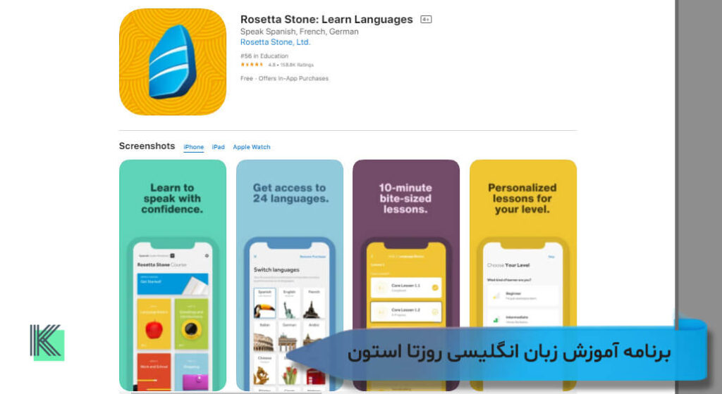 برنامه آموزش زبان انگلیسی روزتا استون