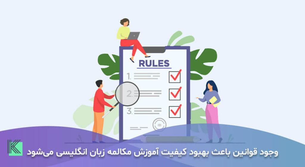آموزش زبان انگلیسی مکالمه_ قوانین اموزش مکالمه