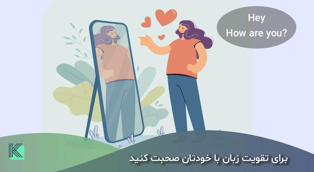 یادگیری زبان انگلیسی در خانه _ با خود صحبت کنید