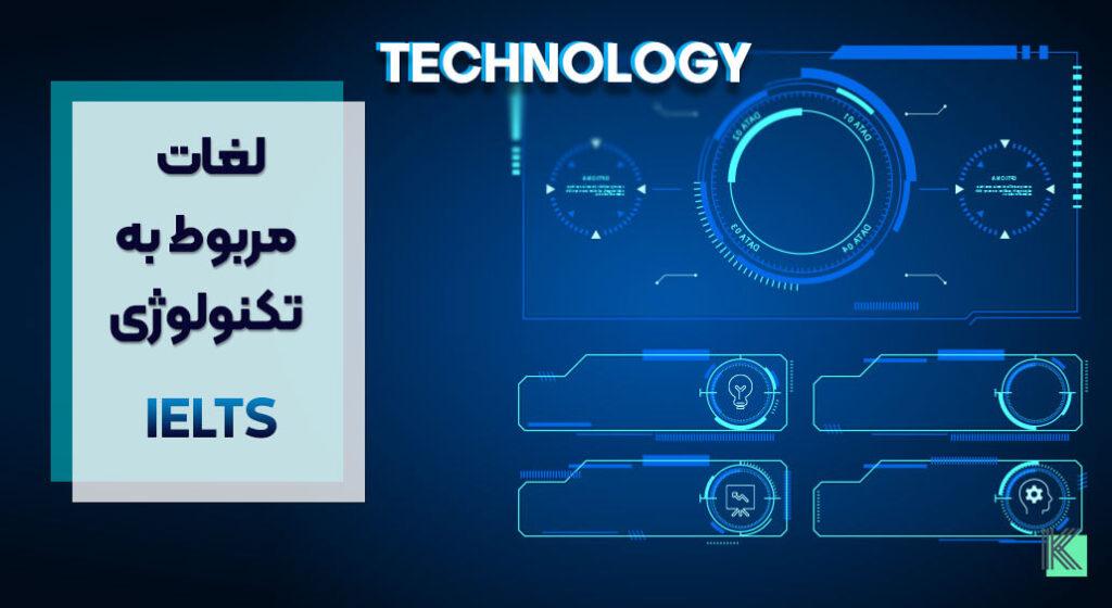 لغات مربوط به تکنولوژی