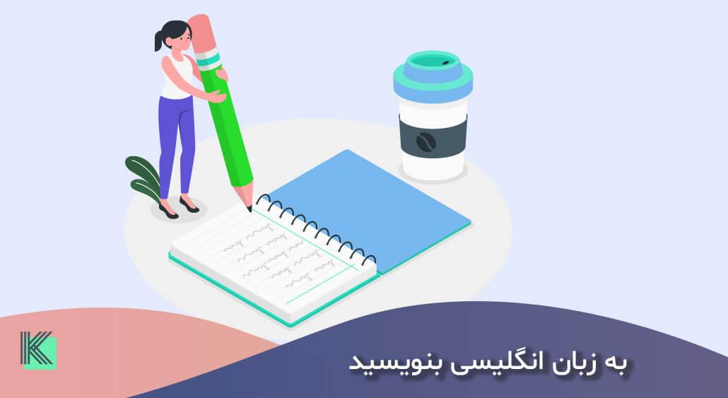به زبان انگلیسی بنویسید_ یادگیری زبان انگلیسی در خانه