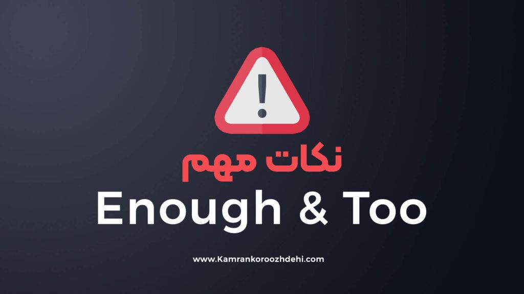 نکات  مهم  too و enough