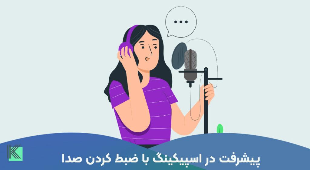 پیشرفت در سؤالات اسپیکینگ آیلتس با ضبط کردن صدا